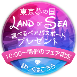 Land or Sea 選べるペアパスポートプレゼント